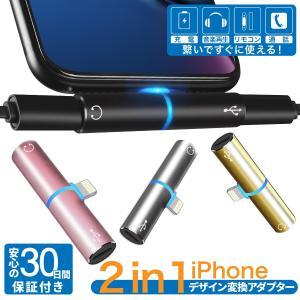 iPhone 変換アダプター 変換ケーブル イヤホン ライトニング iPhoneXR XS X 8 ...