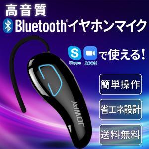 イヤホンマイク ヘッドセット bluetooth ブルートゥース usb iphone パソコン用 ...