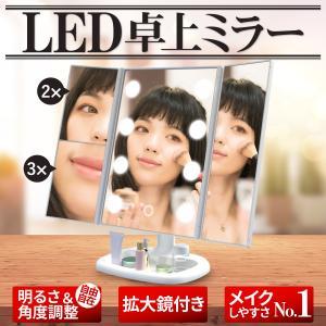 卓上ミラー おしゃれ 2021年 最新モデル 女優ミラー ライト 大きい 折りたたみ 三面鏡