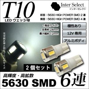 2個セット / T10 LED 5630 SMD 6連 - ホワイト / 白   ポジションランプ マップランプ ナンバー灯 等 12V 車 LEDバルブ