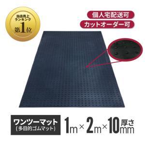 ワンツーマット (厚さ10mm×幅1m×長さ2m) アラオ(養生用ゴムマット)|inter-shop