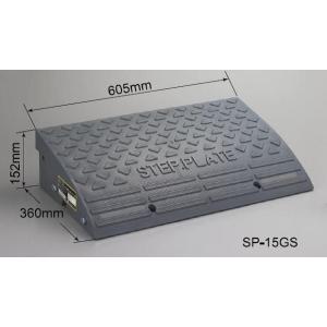 段差解消スロープ 「ステッププレート SP-15GS」 高さ 150mm (段差スロープ・車庫段差解消・駐車場スロープ段差ステップ)|inter-shop