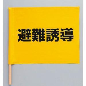 【代引き不可】避難誘導旗  【802047】|inter-shop