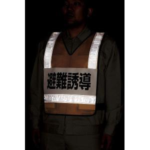 【代引き不可】防災訓練用ベスト  【802048】|inter-shop