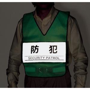 【代引き不可】防犯パトロールベスト  【802055】|inter-shop