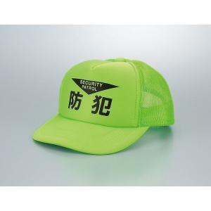 【代引き不可】防犯用帽子(文字部反射)  【802057】|inter-shop