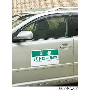 【代引き不可】車両マグネット  【802058】|inter-shop
