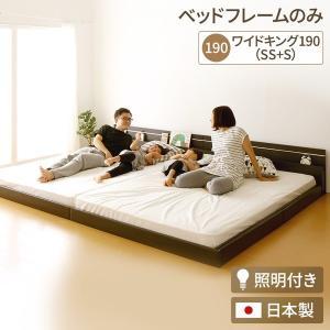 送料無料日本製 連結ベッド 照明付き フロアベッド ワイドキングサイズ190cm(SS+S) (ベッ...