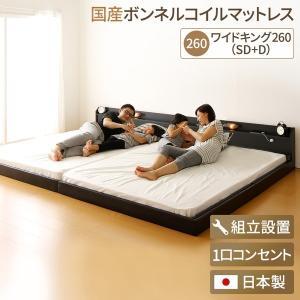 送料無料〔組立設置費込〕 宮付き コンセント付き 照明付き 日本製 フロアベッド 連結ベッド ワイドキングサイズ260cm(SD+D) (SGマーク国産ボン...〔代引不可〕の写真