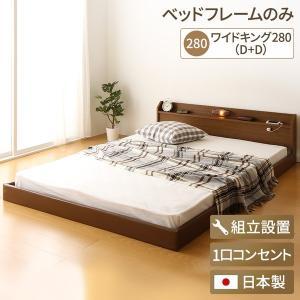 【商品名】 【組立設置費込】 宮付き コンセント付き 照明付き 日本製 フロアベッド 連結ベッド ワ...