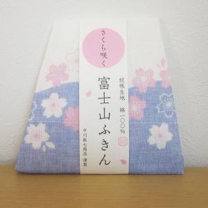 中川政七商店 ふきん さくら咲く 富士山ふきん【メール便可】 inter3i