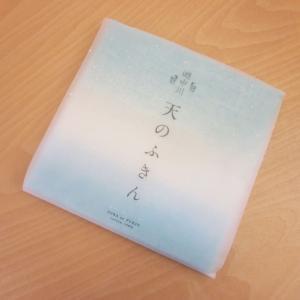 ふきん 中川政七商店 天のふきん 午の天【メール便可】 inter3i