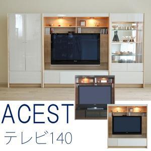 ハイボード ACESTエスト テレビ 140 モリタインテリア|inter3i