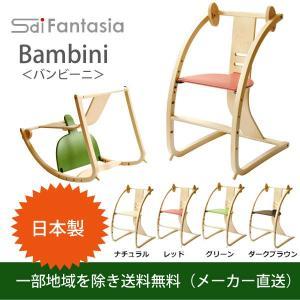 BAMBINI バンビーニ STC−01佐々木敏光デザインベビーチェア|inter3i