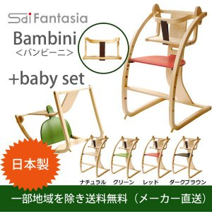 BAMBINIバンビーニベビーシート付STC−02佐々木敏光デザインベビーチェア|inter3i