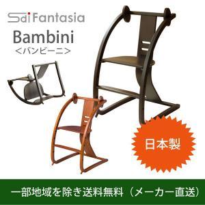 BAMBINISTC−04佐々木敏光デザインベビーチェア|inter3i