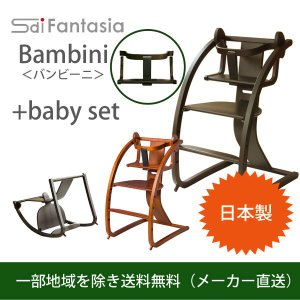 BAMBINIバンビーニベビーシート付 STC−05 佐々木敏光デザインベビーチェア|inter3i