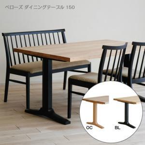 ダイニングテーブル BELLOWS ベローズ150 モリタインテリア|inter3i