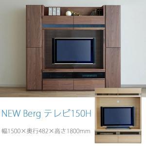150cm幅 カバーボードセットTVボードNEW Bergニューベルク150H リアルナットナチュラル モリタインテリア|inter3i