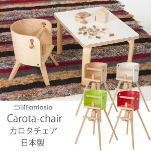CAROTA-chair カロタ・チェア ベビーチェア 日本製 佐々木敏光デザイン CRT−01H キッズチェア|inter3i