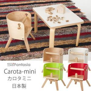 CAROTA-mini カロタ・ミニ ベビーチェア 日本製 佐々木敏光デザイン カロタ CRT−02L キッズチェア|inter3i