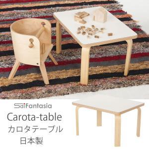 キッズ 机 デスク 子供用 日本製 佐々木敏光デザイン CAROTA カロタテーブル CRT−03|inter3i