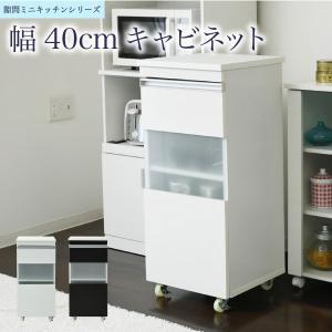 キッチン 隙間 ロータイプ キャビネット FKC−0005|inter3i