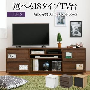 ワイド テレビボード 幅150 ハイタイプ FTV-HIGHSET|inter3i