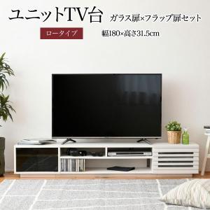 ワイド テレビボード 幅180 ロータイプ FTV−LOWSET|inter3i