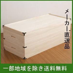桐衣装箱 深型2段高さ34 ロング95cm GA−0004|inter3i