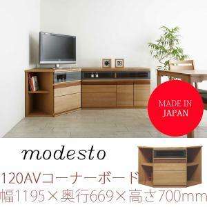 modesto モデスト 120AVコーナーボード H モーブル【代引き不可】|inter3i