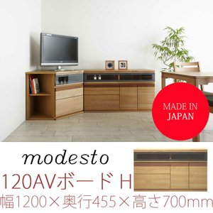 modesto モデスト 120AVボード H モーブル|inter3i