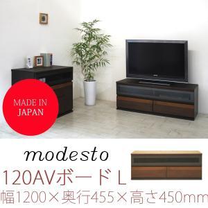 <プレミアム会員限定クーポン配布中♪>modesto モデスト 120AVボード L モーブル|inter3i