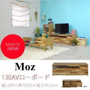 テレビ台 Moz モズ 130AVローボード オークナチュラル モーブル|inter3i