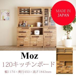 モーブル Moz モズ 120 キッチンボード【代引き不可】|inter3i