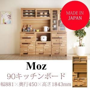 モーブル Moz モズ 90 キッチンボード|inter3i