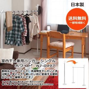 室内物干し兼用ハンガー シングル ホワイト NJ−0497|inter3i