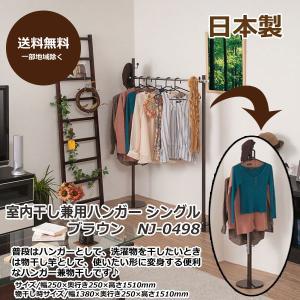 室内物干し兼用ハンガー シングル ブラウン  NJ−0498|inter3i
