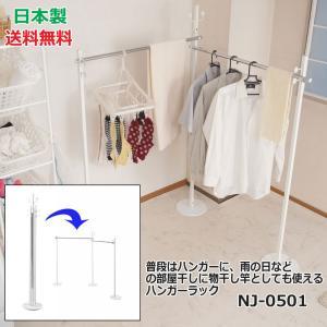 ハンガー&室内物干し ポールハンガー可変式 ホワイト NJ−0501|inter3i