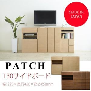 キャビネット PATCH パッチ 130サイドボード モーブル|inter3i