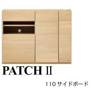 PATCHII パッチツー 110 サイドボード モーブル|inter3i