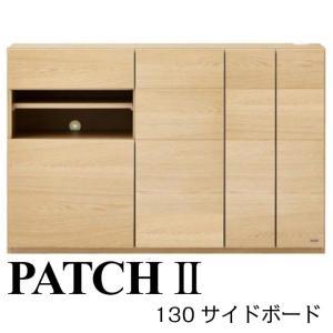 PATCHII パッチツー 130 サイドボード モーブル|inter3i