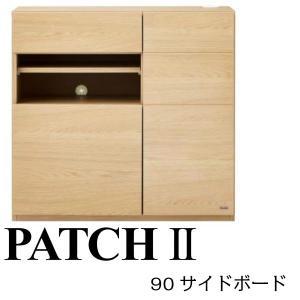 <プレミアム会員限定 1/25使えるクーポン配布中♪>PATCHII パッチツー 90 サイドボード モーブル inter3i
