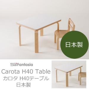 CAROTA-H40table カロタH40テーブル 佐々木敏光デザインキッズテーブル PT-H40|inter3i
