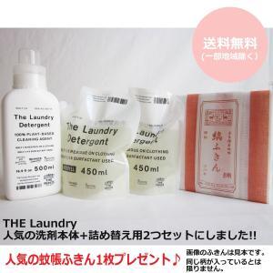 THE LAUNDRY DETERGENT 液体洗剤本体1点 詰め替え用2点 合計3点セット おまけ...