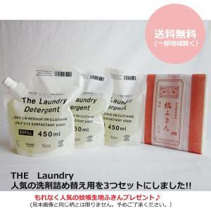 THE LAUNDRY DETERGENT 液体洗剤 詰め替え用3点セット おまけ付き【代引き可能】