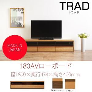 TRAD トラッド 180AVローボード モーブル|inter3i