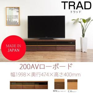テレビ台 テレビボード ローボード 完成品 木製 TRAD トラッド 200AVローボード モーブル