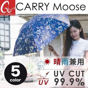【CARRY Moose】 キャリームース 完美なる折り畳み傘 UVカット100% 遮熱効果 晴雨兼用 ファッション傘 日傘 折りたたみ傘|interbb