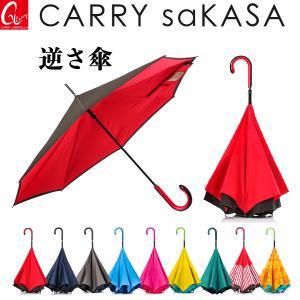 【CARRY saKASA CityModel】 キャリーサカサ シティモデル 濡れない傘 逆さ傘 逆折り式傘 傘 おしゃれ メンズ レディース 晴雨兼用|interbb